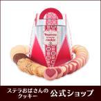 ステラおばさんのクッキー クッキー ダブルハピネスバーレル/18バレンタイン 手提げ袋付き 小分け 30枚入り