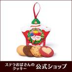 ステラおばさんのクッキー クッキー オーナメントスター/17クリスマス 手提げ袋付き 小分け 4枚入り