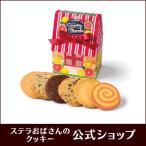 ステラおばさんのクッキー クッキー カントリーマルシェテントボックス/18カントリーマルシェ 手提げ袋SS付き 小分け
