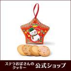 ステラおばさんのクッキー オーナメントスター(スノーマン)/18クリスマス 手提げ袋SS付き 小分けクリスマス プレゼント 贈り物 お菓子 スイーツ