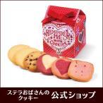 ステラおばさんのクッキー ジョイフルテントボックス/19バレンタインフェア 手提げ袋SS付き 小分け バレンタイン プレゼントギフト 贈り物 お菓子 スイーツ