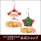 ステラおばさんのクッキー オーナメントスター/19クリスマスフェア 手提げ袋SS付き 小分け プレゼント