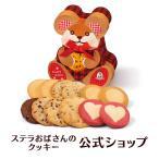 ステラおばさんのクッキー ステラベア/20クリスマスフェア 手提げ袋1枚付き 小分け プレゼント