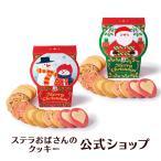 クッキー 詰め合わせ ギフト 焼き菓子 お菓子 ギフト プレゼント ステラおばさんのクッキー クリスマススノードーム/20クリスマスフェア 手提げ袋1枚付き