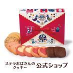 クッキー 詰め合わせ ギフト 焼き菓子 お菓子 プレゼント プチギフト ステラおばさんのクッキー ジョイフルスクエア/21バレンタインフェア 手提げ袋1枚付 個包装