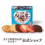 クッキー 詰め合わせ ギフト 焼き菓子 お菓子 ギフト プレゼント プチギフト ステラおばさんのクッキー プレシャスアソート/21ホワイトデーフェア 手提げ袋1枚付