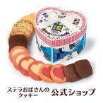 クッキー 詰め合わせ ギフト 焼き菓子 お菓子 プレゼント プチギフト ステラおばさんのクッキー プレシャスハート/21ホワイトデーフェア 手提げ袋1枚付き 個包装