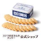 バター好きのための WEB限定プレミアムバタークッキー缶<バター26%>手提げ袋付き プレゼントギフト 贈り物 結婚式 誕生日 プレゼント お菓子 スイーツ