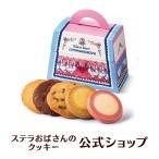 焼き菓子 お菓子 詰め合わせ クッキー ギフト ステラおばさんのクッキー (WEB限定)マイチョイス 手提げ袋 SS付き バレンタイン