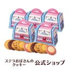 Yahoo!ステラおばさんのクッキーYahoo!店焼き菓子 お菓子 詰め合わせ クッキー ギフト ステラおばさんのクッキー (WEB限定)マイチョイス5個セット 手提げ袋 SS付き