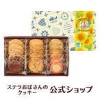 【包装紙・掛け紙:夏仕様】クッキー 詰め合わせ ギフト 焼き菓子 お菓子 ステラおばさんのクッキー カントリーガゼット(M) 手提げ袋1枚付き お中元