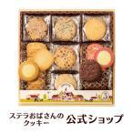 焼き菓子 お菓子 詰め合わせ クッキー ギフト ステラおばさんのクッキー ステラズセレクト(M)/15定番 手提げ袋M付き プレゼント 贈り物