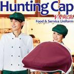 飲食店ユニフォーム FA9656 ハンチング(フェードガード) 男女兼用 無地 キャップ 帽子 カフェ デリ レストラン ダイニング ビストロ ベーカリー カジュアル