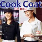 飲食店ユニフォーム FB4013L レディスコックシャツ コックコート 厨房服 シェフ パティシエ カフェ レストラン スイーツ ベーカリー ビストロ お洒落 かわいい