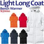 maximum MJ0066 ライトベンチコート ユニフォーム ウインドブレーカー 中綿ロングコート スタッフジャンパー イベントコート ベンチウォーマー 防寒 保温コート