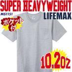 スーパーヘビーウェイトポケット付Tシャツ LIFEMAX MS1151 10.2oz 無地 半袖Tシャツ 超厚手 ユニフォーム インナー スポーツ