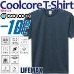 クールコアTシャツ -10度 ドライTシャツ 冷感 クーリング インナー 気化熱 UVカット スポーツウェア ユニフォーム MS1152