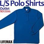 長袖ポロシャツ(ブルー)ポケット付 OUTLET 訳あり 激安 無地 介護ユニフォーム ビズポロ MS3106
