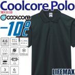 Yahoo!aupres uniform squareクールコアポロシャツ 半袖ポロシャツ ユニフォーム ビズポロ インナー スポーツウェア ドライ UVカット クーリング LIFEMAX MS3118