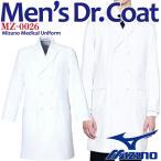 ドクターコート メンズ ミズノ ユニフォーム 医師白衣