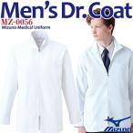 unite MZ-0056 ミズノ メンズドクターコート  メンズ白衣 ドクターコート 制服 診察衣 介護衣 診療衣 医療白衣 医師白衣 病院白衣 薬剤衣 研修衣 エステウェア