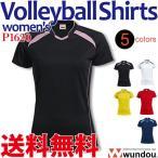 ウィメンズバレーボールシャツ 半袖 無地 ソフトバレー ビーチボール インディアカ ユニフォーム wundou P1620