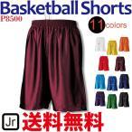 バスパン バスケパンツ ジュニアサイズ 無地 ユニフォーム バスケットボール ミニバス スポーツウェア wundou P8500