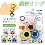 磁気リング ストレスゲームフィジェット 磁気ブレスレットリング 解凍おもちゃ ストレスリリーフ 磁気指スピナーリング マジックリング 小道具