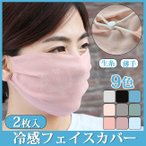 二枚入 冷感フェイスカバー 生絹 薄手 長さ調節可能 UVカット 日焼け防止 花粉症対策 9色