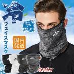 夏用スポーツマスク マスクシート付き 冷感 速乾性  ネックカバー 運動マスク 日焼け止め 春夏 メンズ UVマスク ウィルス対策 ひんやり 熱中症対策 紫外線遮断