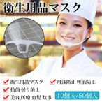 透明マスク 衛生用品マスク 衛生マスク 飲食店用 飛沫防止 唾液防止 抗菌 曇り防止 笑顔の見えるマスク 接客 美容 医療 育児 炊事 潤み防止 10個入/50個入