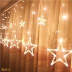 星型装飾LEDライト 2.5m 138LED ライト カーテンライト LEDストリングライト クリスマス飾り 透明蛍光灯 電池式 2種類モード