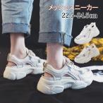 スニーカー レディースメッシュシューズ 透かし雕り 厚底靴 大きいサイズ ウォーキング スポーツシューズ 運動靴 通気 ランニングシューズ 男女兼用