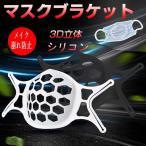 翌日発送 送料無料 マスクプラケット インナーフレーム 立体 メイク保護 マスクフレーム マスクスペース 洗って使える 息しやすい 快適 定形外