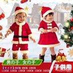 送料無料 サンタ コスプレ 衣装 子供 クリスマス キッズ 衣装 コスチューム こども キッズ サンタコス 男の子 女の子 クリスマス