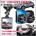 高解像度ドラレコ ドライブレコーダー 広角140度レンズ FHD1920×1080録画 G-センサー付き 駐車監視機能 【メール便配送 箱なし】