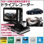 超薄型ドライブレコーダー 広角140度レンズ FHD1920×1080録画 G-センサー付き 駐車監視機能 高解像度ドラレコ 【メール便送料無料