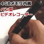ペン型ビデオカメラレコーダー 録画・録音 ブラック【4GBメモリ内蔵】【メール便送料無料】 パッケージなし