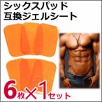 シックスパッド対応互換ジェルシート(腹筋用)6枚セット SIX PAD純正品ではありません【メール便送料無料】シックスパック