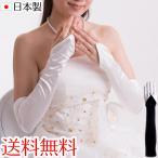 日本製サテン指ぬき手甲ミディアムグローブ 40cm 結婚式 2次会 メール便送料無料