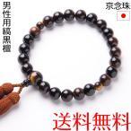 数珠 男性用 京念珠 縞黒檀 片手22玉 虎目石仕立 正絹頭房 本絹頭房 略式数珠
