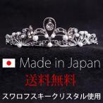 ティアラ 日本製 スワロフスキー使用 499 花嫁 ウェディング ブライダル 結婚式