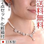 Yahoo!アウローラ フォーマル Yahoo!店ネックレスイヤリングセット 1513 化粧箱付 日本製ブライダルアクセサリー 結婚式 花嫁 ウェディング パーティー スワロフスキー 本貝パール
