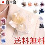 日本製コサージュ サテン3花薔薇290 入学式 入園式 卒業式 卒園式 レビューで送料無料