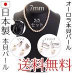 高級花珠オーロラ本貝パール7mmネックレス イヤリング ピアス セット 日本製 16インチ 宝飾店仕様 結婚式 冠婚葬祭 入学式 卒業式