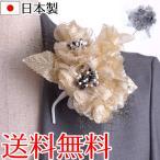 ショッピングコサージュ 日本製ラメアプリコットブーケコサージュ 入学式 入園式 卒業式 卒園式 結婚式 式典 謝恩会 演奏会 発表会 レビューで