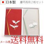 ちりめん刺繍金封ふくさ 2枚セット 紙箱入 慶弔両用袱紗 結婚式 冠婚葬祭 男性用 女性用 日本製