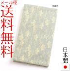 表装裂ふくさ ソフトタイプ 慶弔両用袱紗 結婚式 冠婚葬祭 男性用 女性用 日本製 紙箱入
