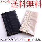 日本製シャンタンふくさ 袱紗 慶弔両用  結婚式 ブラックフォーマル 冠婚葬祭