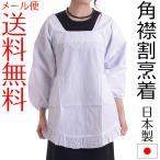メール便送料無料 角襟白割烹着 和装向け 日本製 ブラックフォーマル 弔事 葬祭 お葬式 法事 法要 お手伝い 角衿
